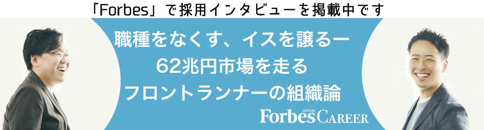 ForbesCareerLink