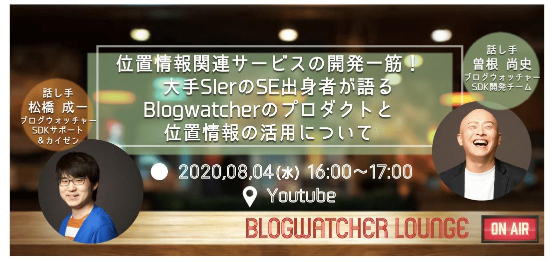 曽根さん松橋さん圧縮 14.40.34 (1)