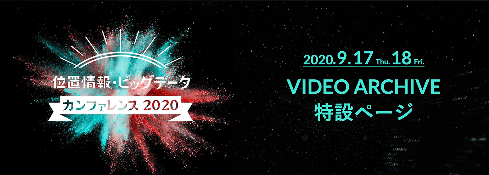 位置情報・ビッグデータカンファレンス2020アーカイブ