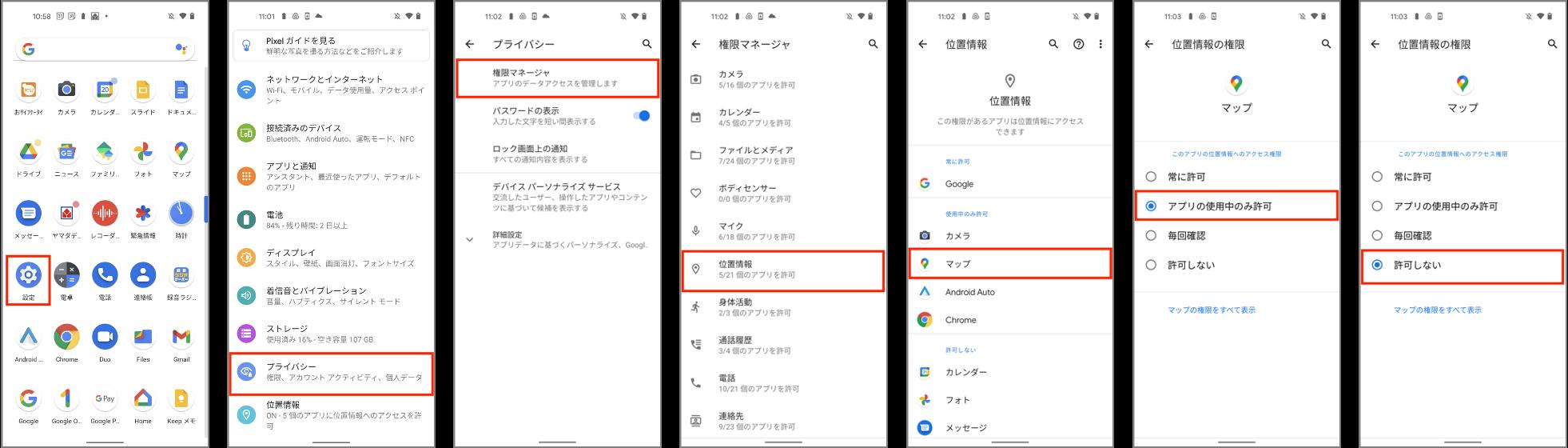 アプリでの位置情報等のデータ送信拒否Androidの場合