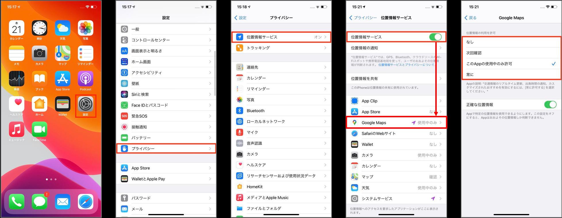 アプリでの位置情報等のデータ送信拒否iOSの場合